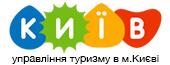 Управління туризму Києва